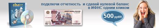 Подключение - 500 руб